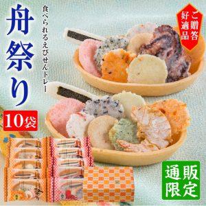 舟祭り(10袋)【海老/たこ】(えびせん家族)