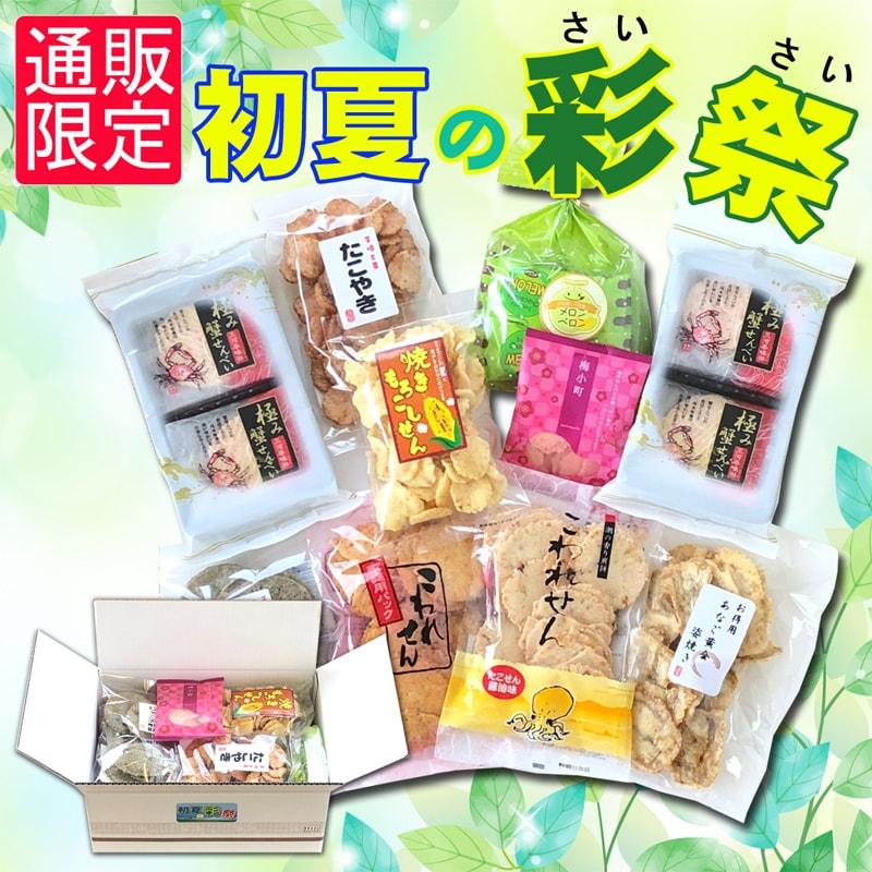 初夏の彩祭