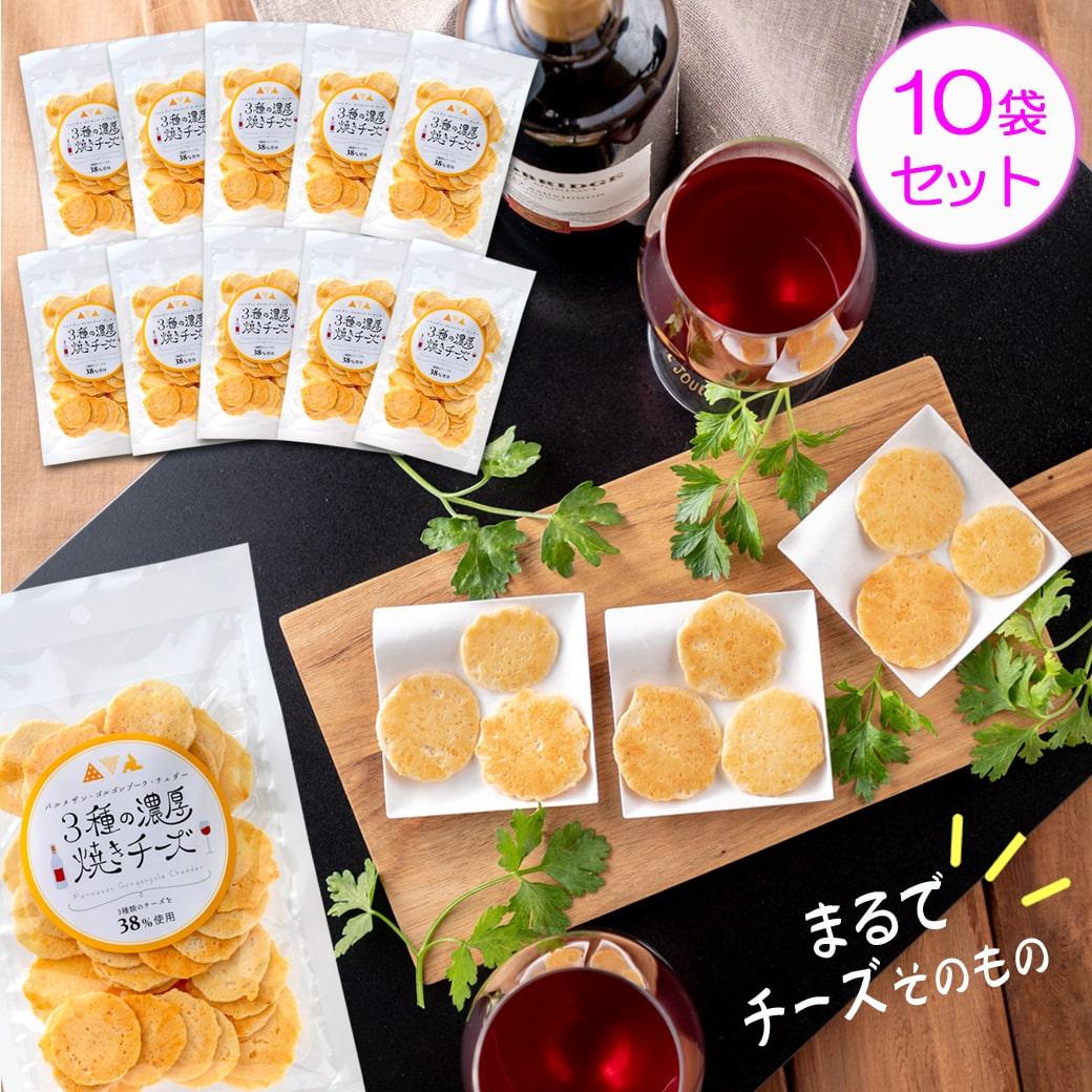 3種の濃厚焼きチーズ10袋