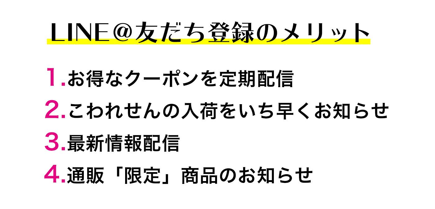 LINE@友だち登録のメリット