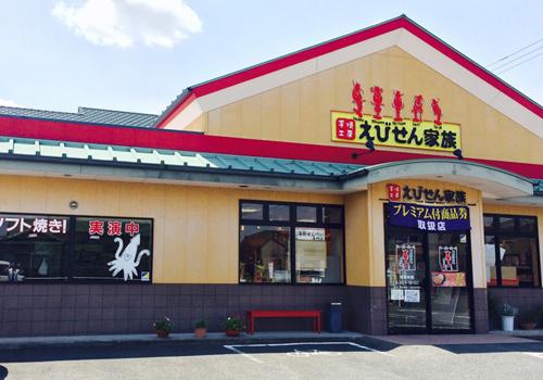 えびせん家族安城店 店舗画像