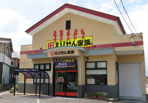 えびせん家族碧南中央店 店舗画像