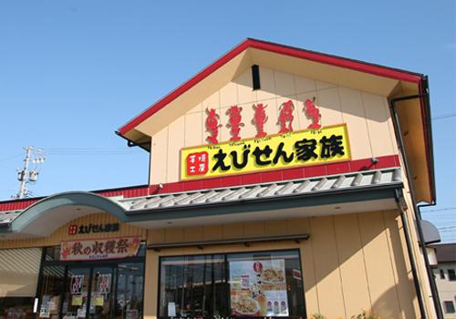 えびせん家族本店 店舗画像